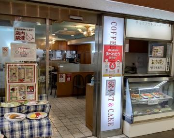 レストラン桃山