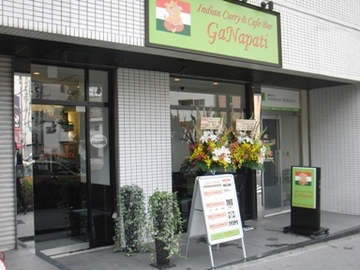 Ganapati 三田店