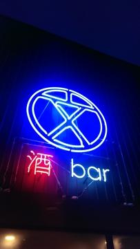 酒bar maru-bun