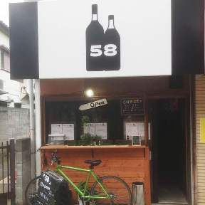 Cafe&Bar 58