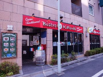 ビストロカツキ 京橋店