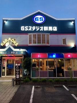 GSスタジオ 群馬店