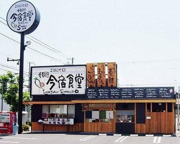 姫路今宿食堂