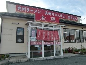 九州ラーメン友理 本店