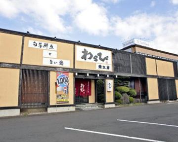 旬菜鮮魚と旨い酒 わらび 鯖江店