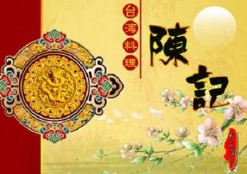 台湾料理 陳記