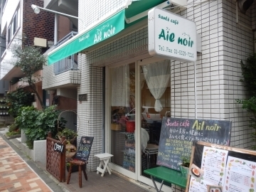 sante cafe Ailnoir(アィノワール) image