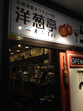 小皿洋食とワインの店洋葱亭