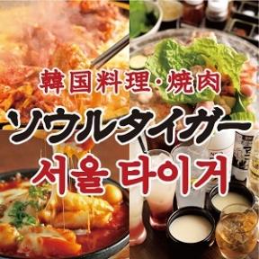 韓国料理・焼肉 ソウルタイガー
