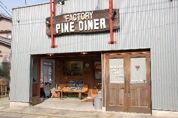 PINE DINER - パインダイナー -
