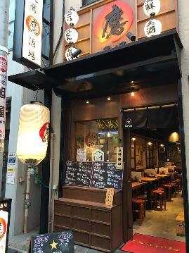 丸鷹酒場 西川口店