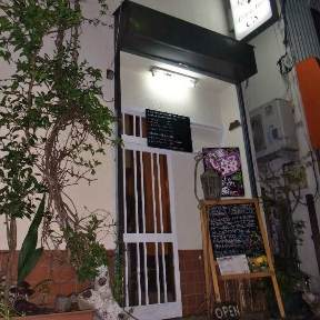 Dining Bar es 田無