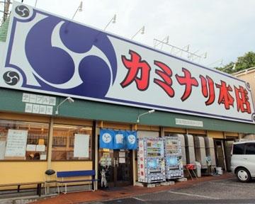 雷 (北松戸本店) image