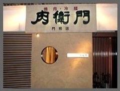 焼肉・冷麺 肉衛門 門司店