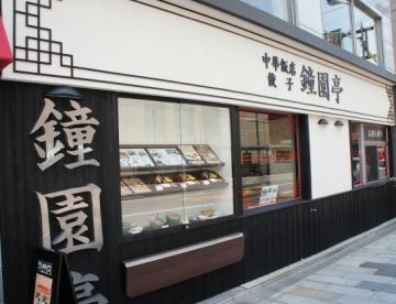 中華飯店 鐘園亭