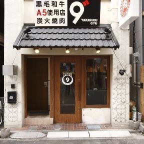 焼肉 9-Gyu-