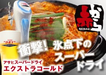 赤から鍋とセセリ焼 赤から 岐阜島店