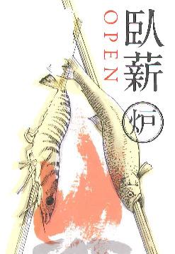 臥薪‐GASHIN‐ 炉 藤沢