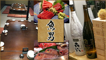 魚男 本店