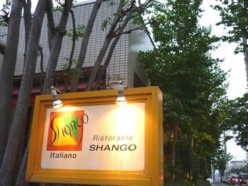 シャンゴ 前橋南店