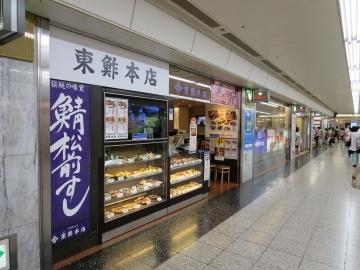 東鮓本店 サカエチカ店