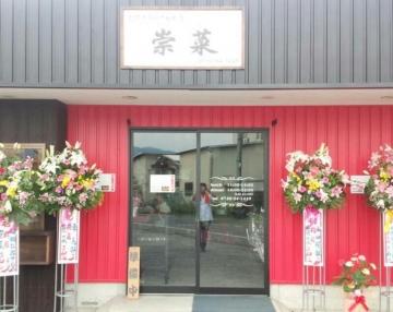 創作ダイニング・焼肉『崇菜』