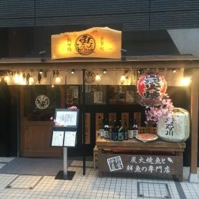 魚の旨い店 飯田橋本店