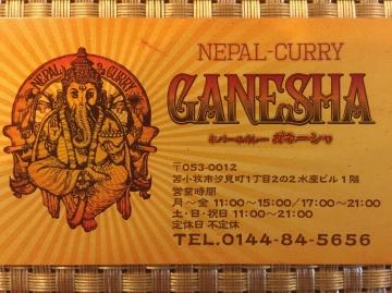 ネパールカレー ガネーシャ