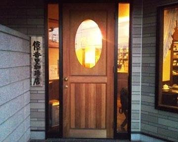 優香里珈琲店