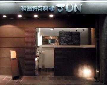 韓国野菜料理 JUN