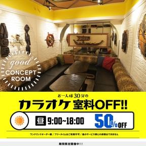 カラオケ モコモコ 金沢文庫店