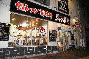 鍋ラーメン製作所 ジャンボ