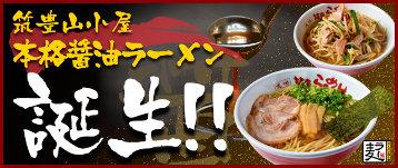九州麺匠の味 やまごや 吉田店