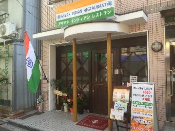 ARYAN〜アリアン〜 インド料理レストラン 住吉大社前店