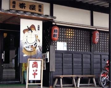 相撲茶屋翔剛