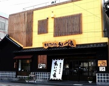 Teppanyaki あいづ家 image