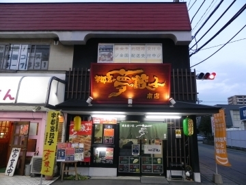 宇都宮の夢餃子 本店