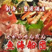 魚海船団 司別邸 神田3号店