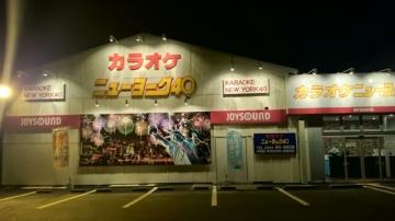 カラオケニューヨーク40柳川店