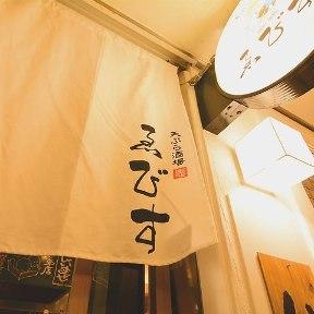 天ぷら 日本酒 ゑびす(えびす)栄