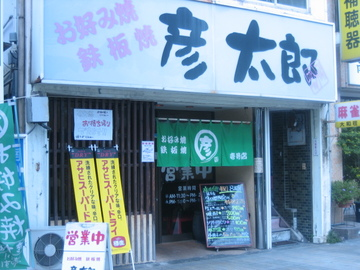 お好み焼・鉄板焼 彦太郎 壱号店