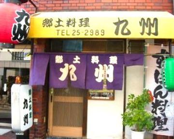 郷土料理 九州