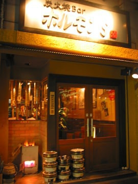 ホルモン'S 千葉中央店