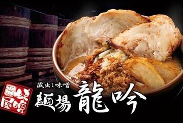 麺場 龍吟 田所商店