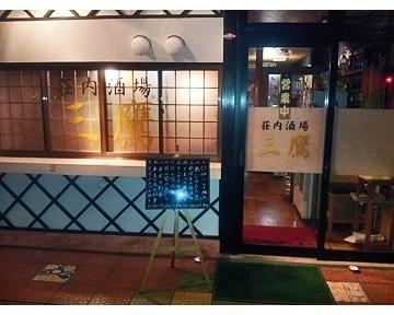 三鷹 image