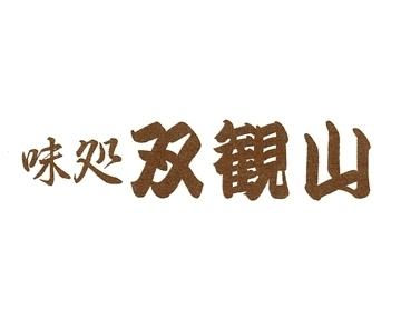 双観山 image