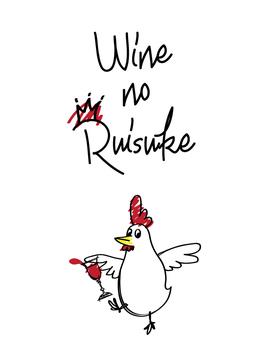 wine no Ruisuke るいすけ2号店