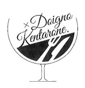 ドイーニョ ケンタローネ