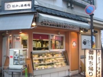 江戸ッ子寿司 文化通り店