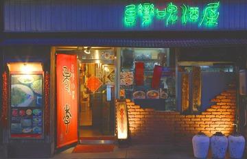 老李 長崎駅前店